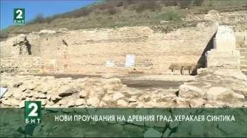 Нови проучвания на древния град Хераклея Синтика