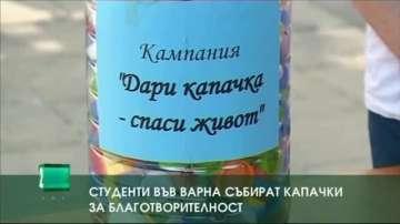 Студенти от Варна събират пластмасови капачки с благотворителна цел