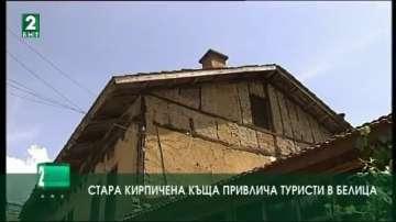 Стара кирпичена къща привлича туристи в Белица