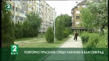 Повторно пръскане срещу кърлежи в Благоевград