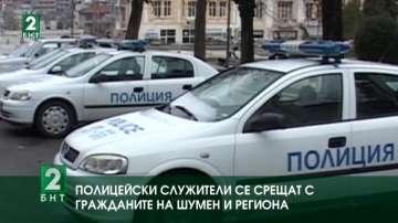 Полицейски служители се срещат с гражданите на Шумен и региона