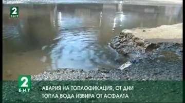 Авария на Топлофикация Русе, от дни топла вода извира от асфалта