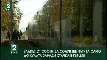 Промяна на разписанието на влака от София до Солун заради стачка в Гърция