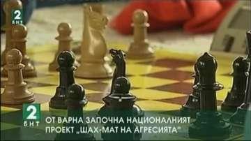 """От Варна започна националният проект """"Шахмат на агресията"""""""