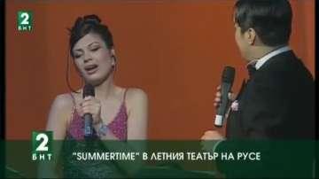 """""""SUMMERTIME"""" в летния театър на Русе"""