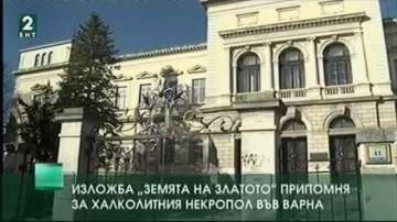 """Изложба """"Земята на златото"""" разказва за халколитния некропол във Варна"""