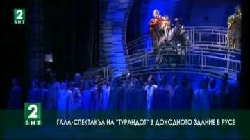 "Гала-спектакъл на ""Турандот"" на сцената на Доходното здание в Русе"