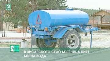 В хисарското село Мътеница пият мътна вода