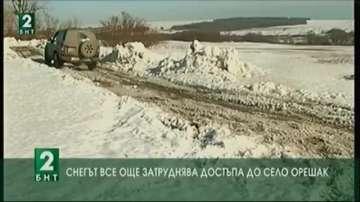 Снегът все още затруднява достъпа до село Орешак