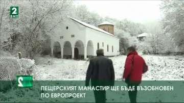 Възстановяват Пещерския манастир по европроект