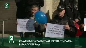 Съдебни охранители протестираха в Благоевград