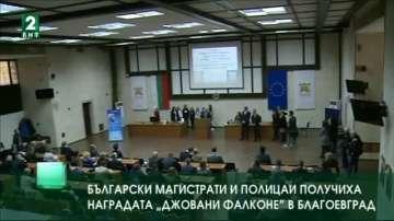 """Български магистрати и полицаи получиха награда """"Джовани Фалконе"""" в Благоевград"""