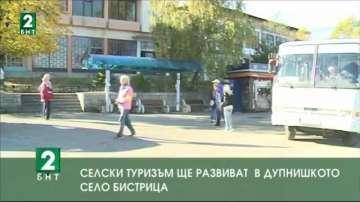 Селски туризъм ще развиват в дупнишкото село Бистрица