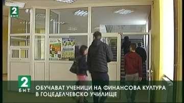 Обучават ученици на финансова култура в гоцеделчевско училище