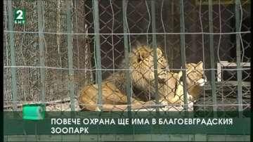 Повече охрана ще има  в благоевградския зоопарк