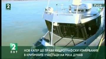 Нов катер ще прави хидрографски измервания в критичните участъци на река Дунав