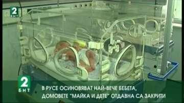 В Русенско осиновяват най-вече бебета,домовете Майка и дете отдавна са закрити