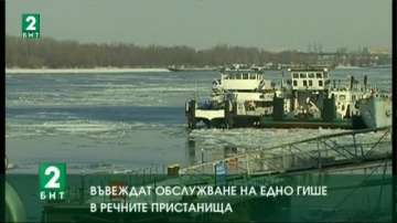 Въвеждат обслужване на едно гише в речните пристанища