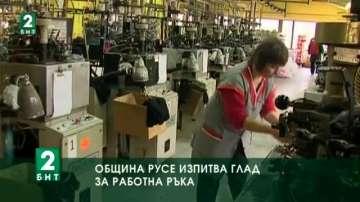 Община Русе изпитва глад за работна ръка