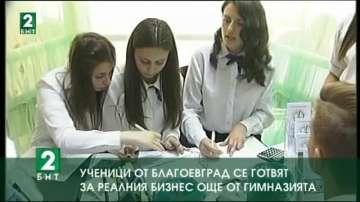 Ученици от Благоевград се готвят за реалния бизнес още от училище