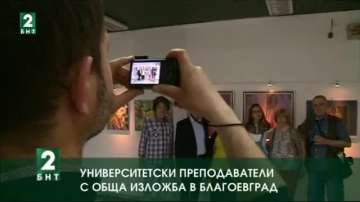 Университетски преподаватели с обща изложба в Благоевград