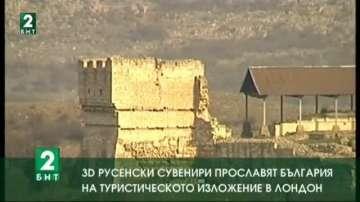 3D русенски сувенири прославят България на туристическото изложение в Лондон