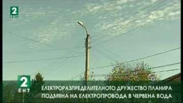Електроразпределителното дружество ще подмени електропровода в село Червена вода