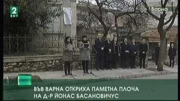 Във Варна откриха паметна плоча  на д-р Йонас Басанавичус