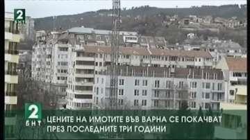 Цените на имотите във Варна се покачват през последните три години