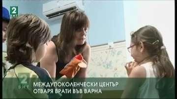 Междупоколенчески център отваря врати във Варна