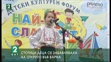 Стотици деца се забавляваха на открито във Варна