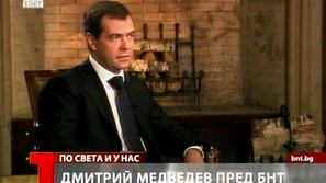 Дмитрий Медведев пред БНТ