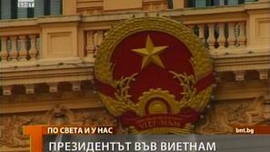 Президентът Първанов на посещение във Виетнам