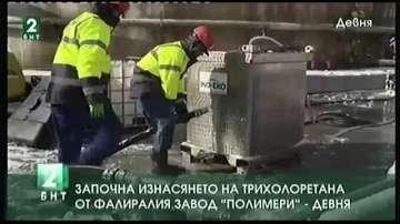 """Започна изнасянето на трихлоретана от фалиралия завод """"Полимери"""" - Девня"""
