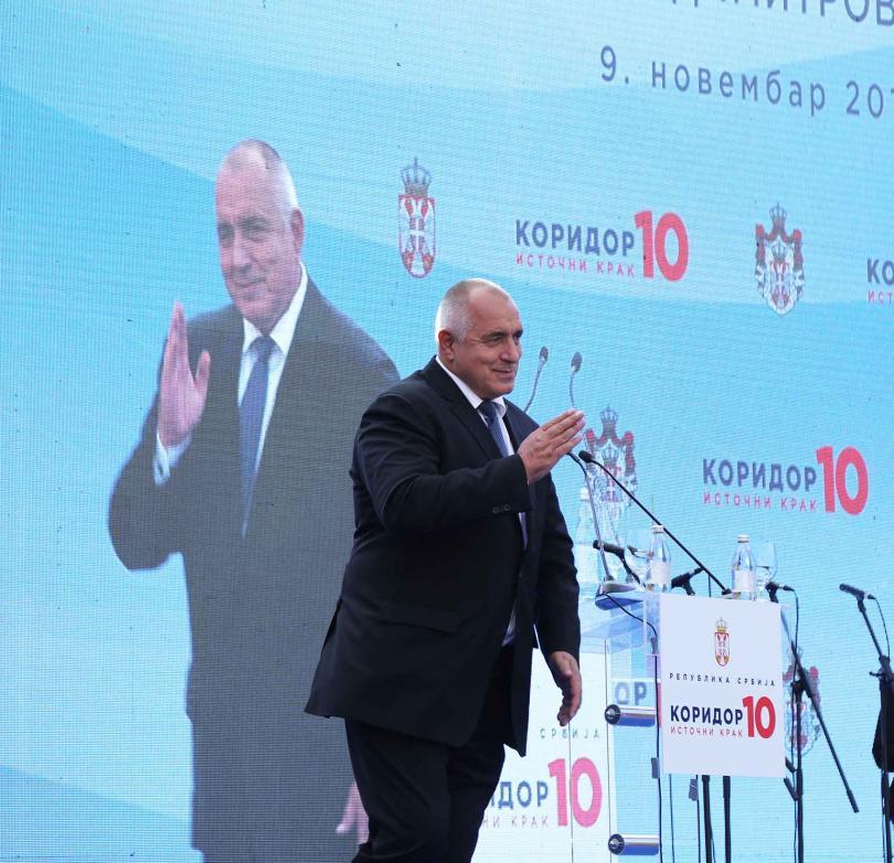 снимка 4 Премиерът Борисов: Берлинската стена между България и бивша Югославия днес пада