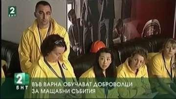 Във Варна обучават доброволци за мащабни събития