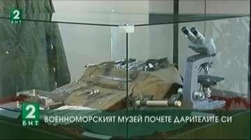 Военноморският музей почете дарителите си