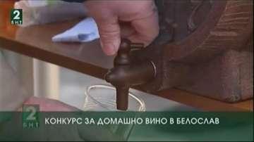 Конкурс за домашно вино в Белослав