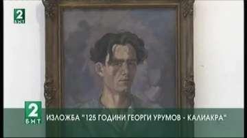 """Изложба """"125 години Георги Урумов - Калиакра"""""""