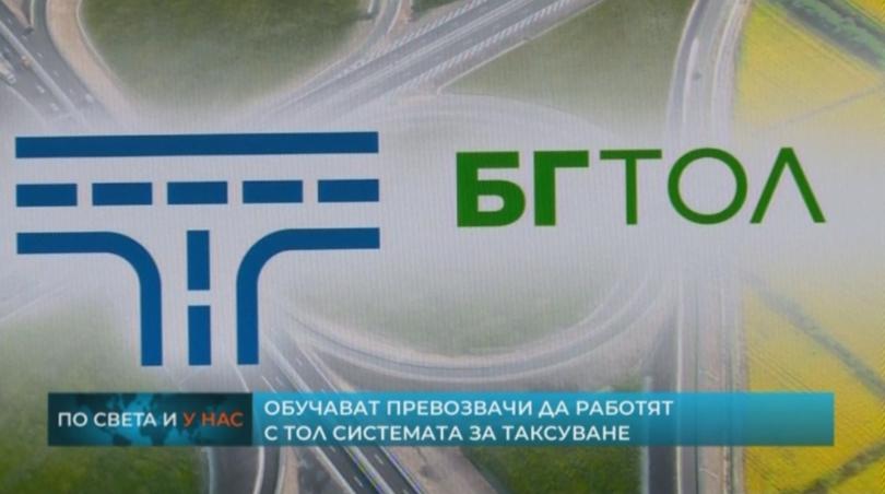 Демонстрационите центрове на Националното ТОЛ управление стартират информационна кампания за