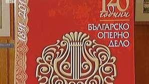 "Пощенска марка ""120 години българско оперно дело"