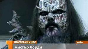 Мистър Лорди пристигна в София