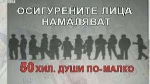Синдикати и работодатели приветстват Бисер Петков