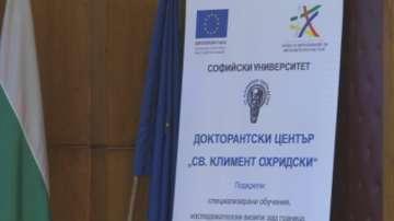 Приключи проектът Докторантски център в Софийския университет