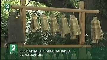 Във Варна откриха Панаира на занаятите
