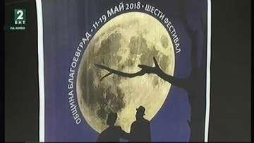 """На 11 май откриват международния фестивал """"Тара-ра-бумбия в Благоевград"""