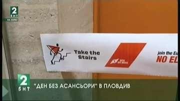Ден без асансьори в цялата страна