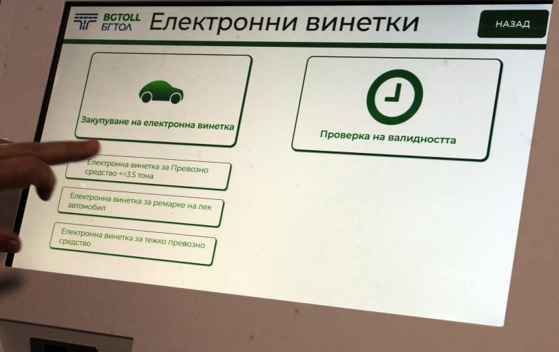 Цените на е-винетките за всички категории пътни превозни средства остават