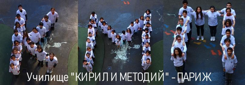 снимка 1 Отвъд границите: За училищата в чужбина и тяхната мисия
