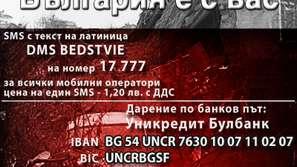 На 23 май БНТ закрива кампанията България е с вас